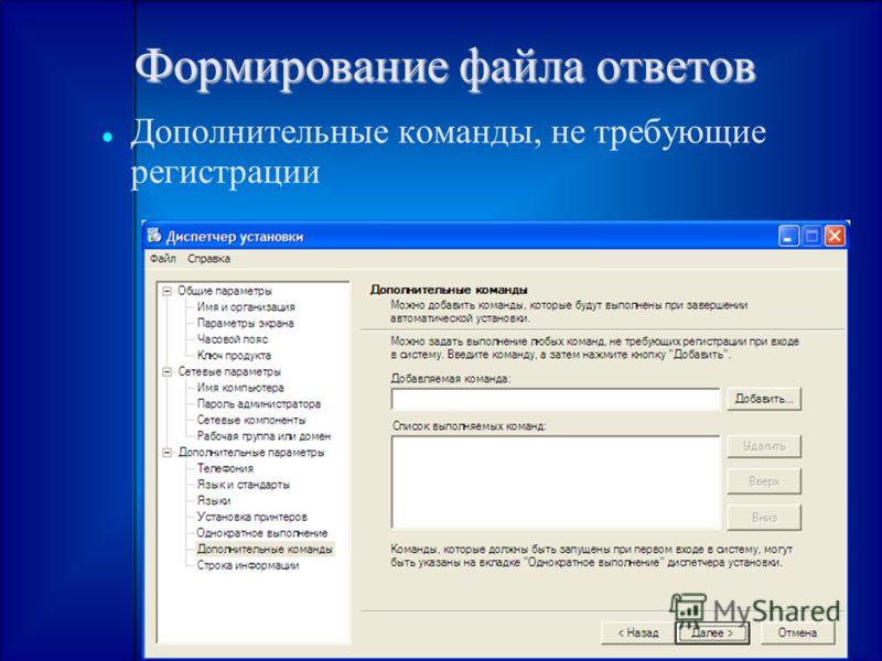 Формирование файла ответов Дополнительные команды, не требующие регистрации