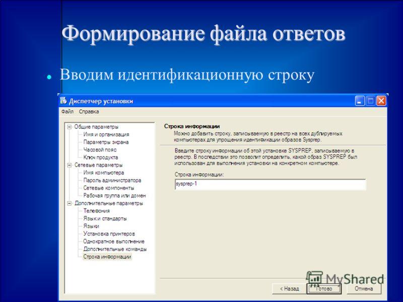 Формирование файла ответов Вводим идентификационную строку