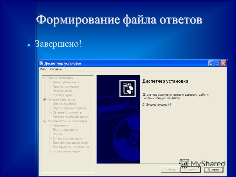 Формирование файла ответов Завершено!