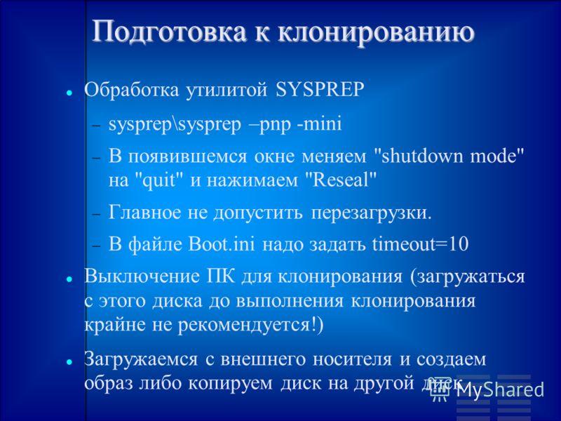 Подготовка к клонированию Обработка утилитой SYSPREP sysprep\sysprep –pnp -mini В появившемся окне меняем