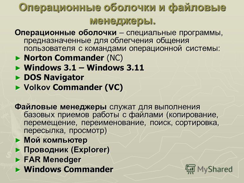 Операционные оболочки и файловые менеджеры. Операционные оболочки – специальные программы, предназначенные для облегчения общения пользователя с командами операционной системы: Norton Commander (NC) Norton Commander (NC) Windows 3.1 – Windows 3.11 Wi