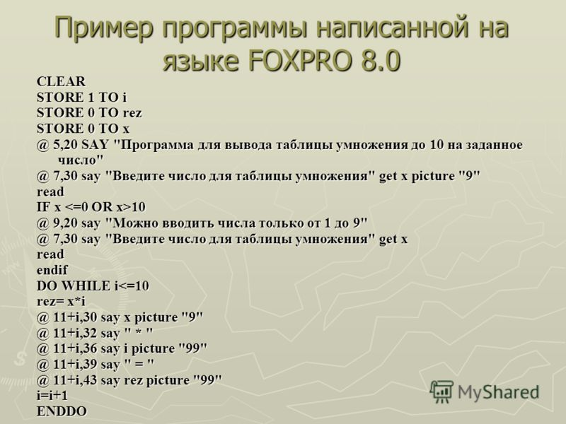 Пример программы написанной на языке FOXPRO 8.0 CLEAR STORE 1 TO i STORE 0 TO rez STORE 0 TO x @ 5,20 SAY