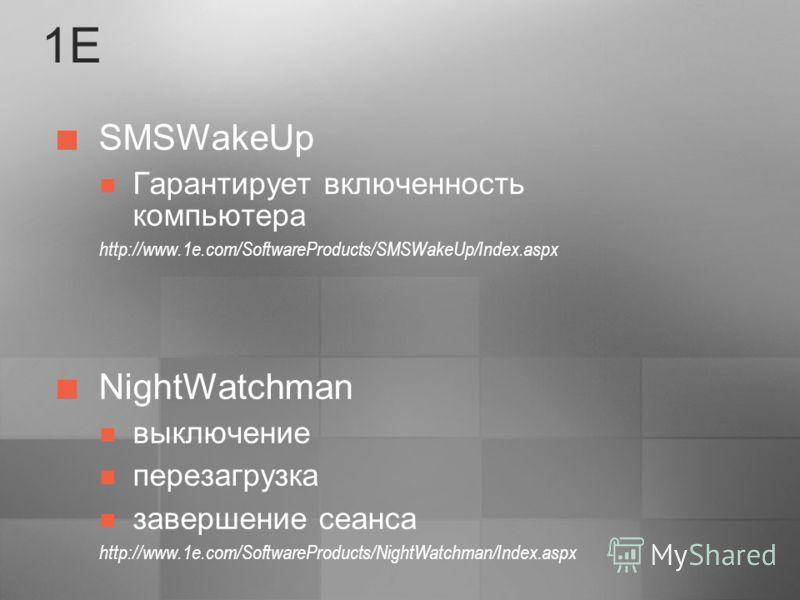 SMSWakeUp Гарантирует включенность компьютера http://www.1e.com/SoftwareProducts/SMSWakeUp/Index.aspx NightWatchman выключение перезагрузка завершение сеанса http://www.1e.com/SoftwareProducts/NightWatchman/Index.aspx 1E