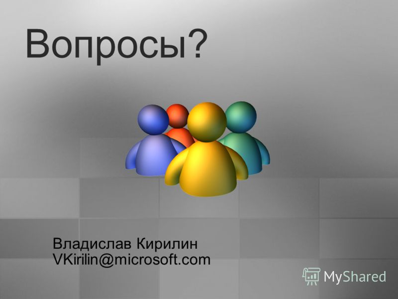 Вопросы? Владислав Кирилин VKirilin@microsoft.com