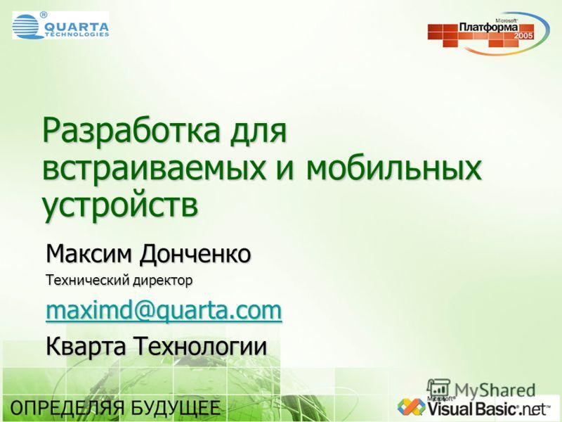 Разработка для встраиваемых и мобильных устройств Максим Донченко Технический директор maximd@quarta.com Кварта Технологии