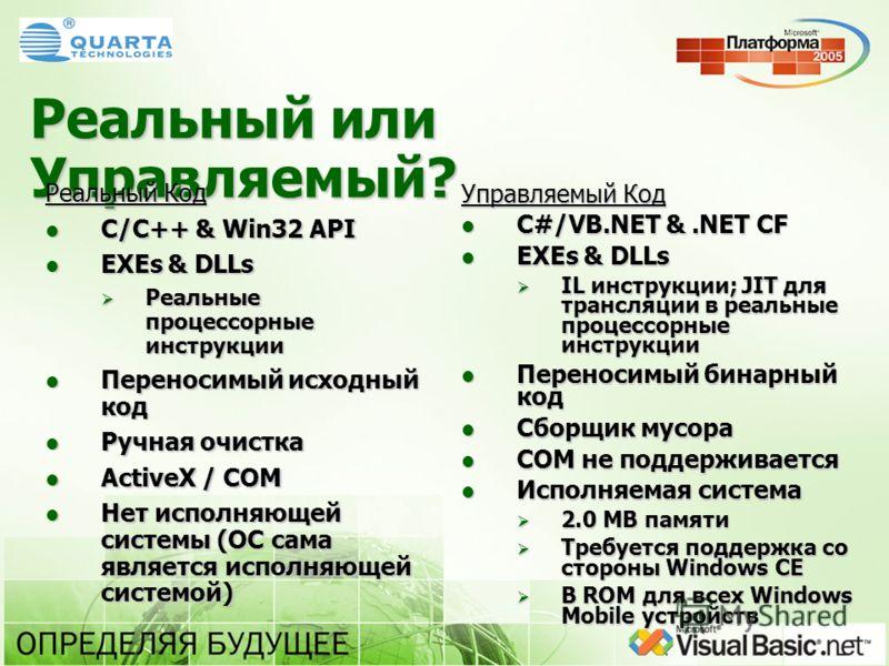 Реальный или Управляемый? Реальный Код C/C++ & Win32 API C/C++ & Win32 API EXEs & DLLs EXEs & DLLs Реальные процессорные инструкции Реальные процессорные инструкции Переносимый исходный код Переносимый исходный код Ручная очистка Ручная очистка Activ