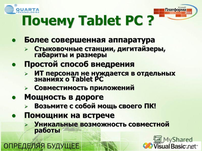 Почему Tablet PC ? Более совершенная аппаратура Более совершенная аппаратура Стыковочные станции, дигитайзеры, габариты и размеры Стыковочные станции, дигитайзеры, габариты и размеры Простой способ внедрения Простой способ внедрения ИТ персонал не ну