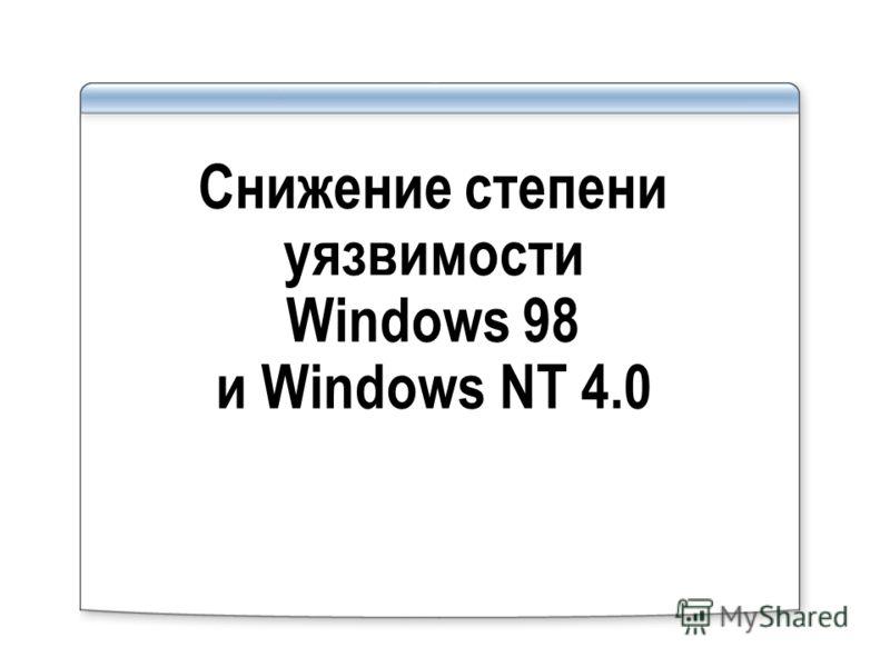 Снижение степени уязвимости Windows 98 и Windows NT 4.0