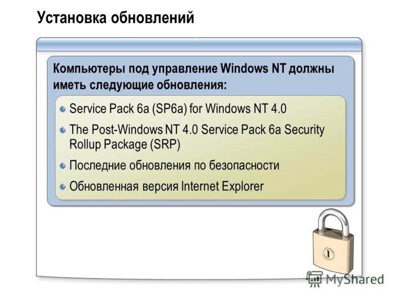 Установка обновлений Компьютеры под управление Windows NT должны иметь следующие обновления: Service Pack 6a (SP6a) for Windows NT 4.0 The Post-Windows NT 4.0 Service Pack 6a Security Rollup Package (SRP) Последние обновления по безопасности Обновлен