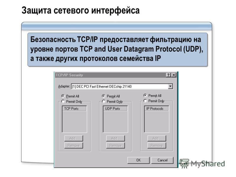 Защита сетевого интерфейса Безопасность TCP/IP предоставляет фильтрацию на уровне портов TCP and User Datagram Protocol (UDP), а также других протоколов семейства IP