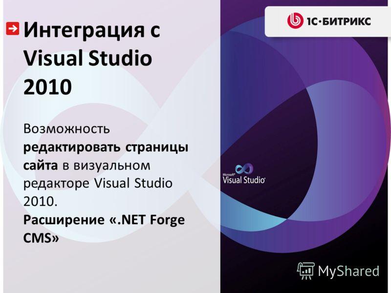 Интеграция с Visual Studio 2010 Возможность редактировать страницы сайта в визуальном редакторе Visual Studio 2010. Расширение «.NET Forge CMS»