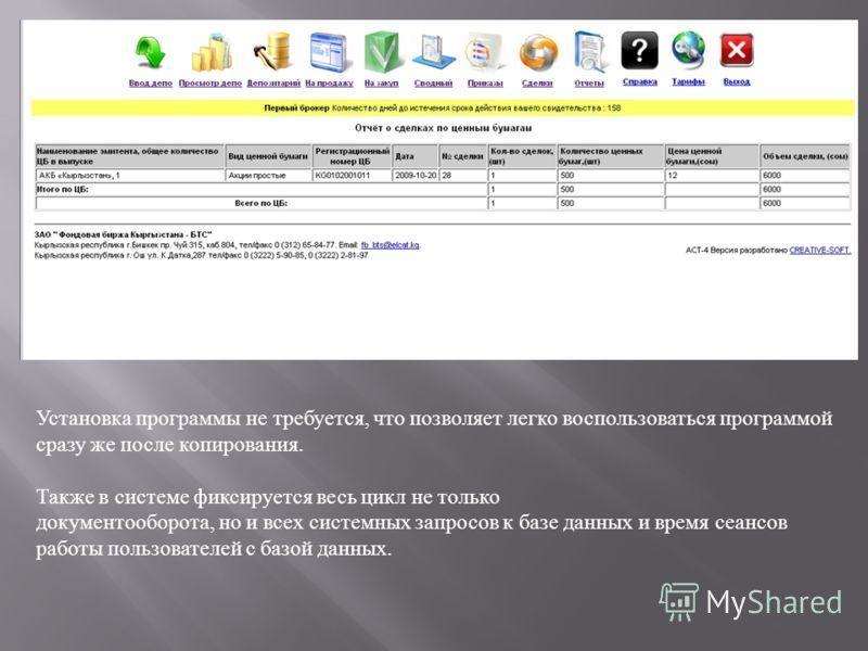 Установка программы не требуется, что позволяет легко воспользоваться программой сразу же после копирования. Также в системе фиксируется весь цикл не только документооборота, но и всех системных запросов к базе данных и время сеансов работы пользоват