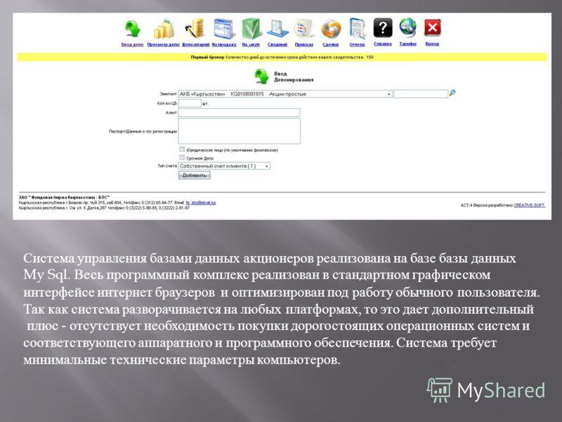 Система управления базами данных акционеров реализована на базе базы данных My Sql. Весь программный комплекс реализован в стандартном графическом интерфейсе интернет браузеров и оптимизирован под работу обычного пользователя. Так как система развора