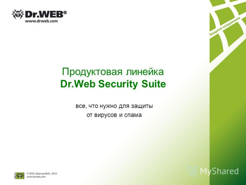 Продуктовая линейка Dr.Web Security Suite все, что нужно для защиты от вирусов и спама