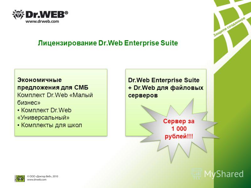 Лицензирование Dr.Web Enterprise Suite Экономичные предложения для СМБ Комплект Dr.Web «Малый бизнес» Комплект Dr.Web «Универсальный» Комплекты для школ Экономичные предложения для СМБ Комплект Dr.Web «Малый бизнес» Комплект Dr.Web «Универсальный» Ко