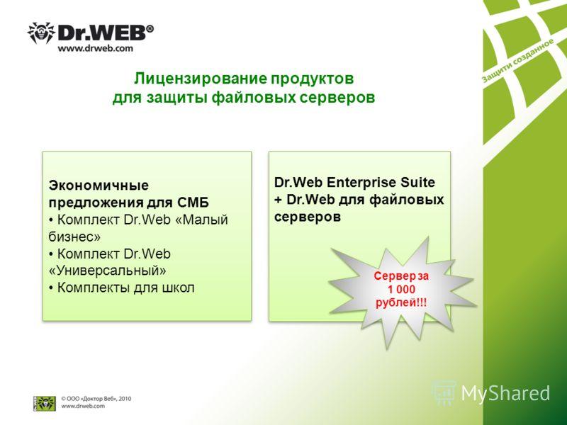 Лицензирование продуктов для защиты файловых серверов Экономичные предложения для СМБ Комплект Dr.Web «Малый бизнес» Комплект Dr.Web «Универсальный» Комплекты для школ Экономичные предложения для СМБ Комплект Dr.Web «Малый бизнес» Комплект Dr.Web «Ун