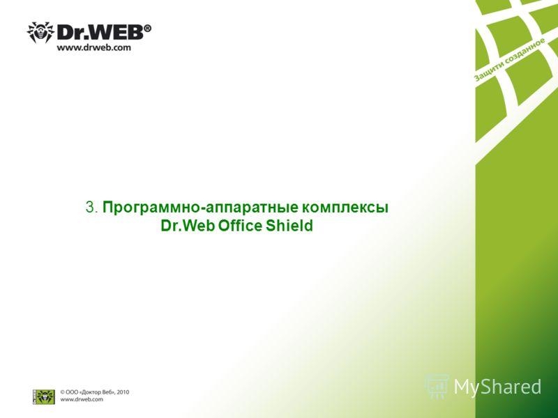 3. Программно-аппаратные комплексы Dr.Web Оffice Shield