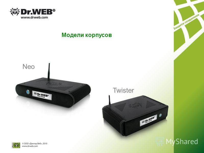Модели корпусов Neo Twister