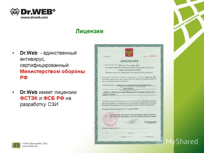 Dr.Web - единственный антивирус, сертифицированный Министерством обороны РФ Dr.Web имеет лицензии ФСТЭК и ФСБ РФ на разработку СЗИ Лицензии