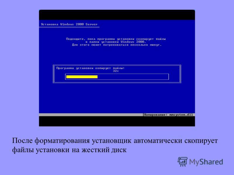 После форматирования установщик автоматически скопирует файлы установки на жесткий диск