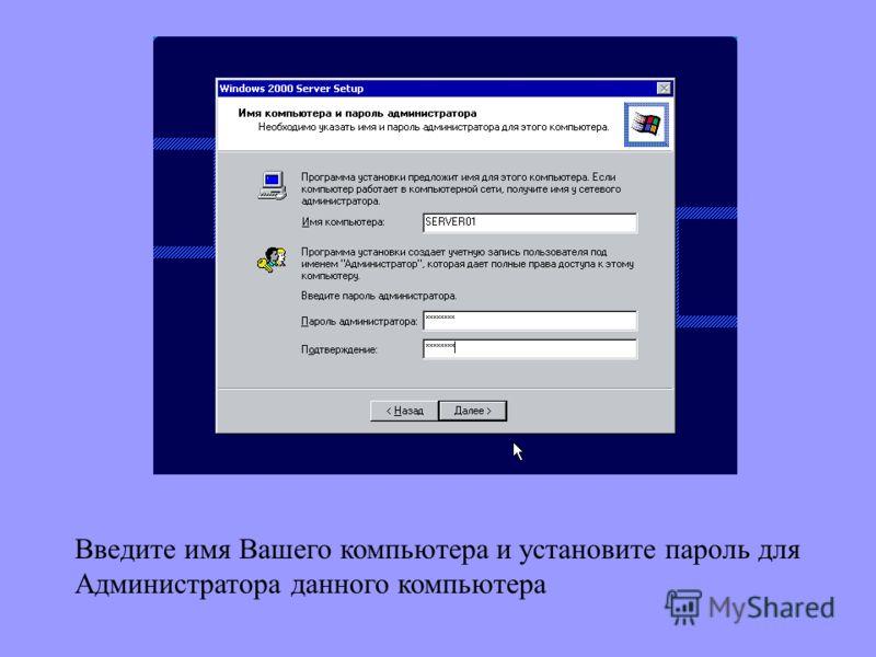 Введите имя Вашего компьютера и установите пароль для Администратора данного компьютера
