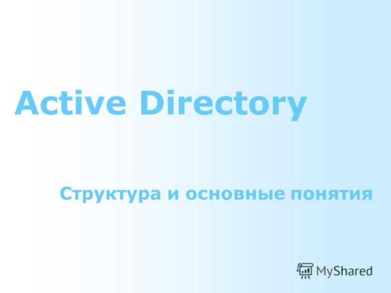 Active Directory Структура и основные понятия