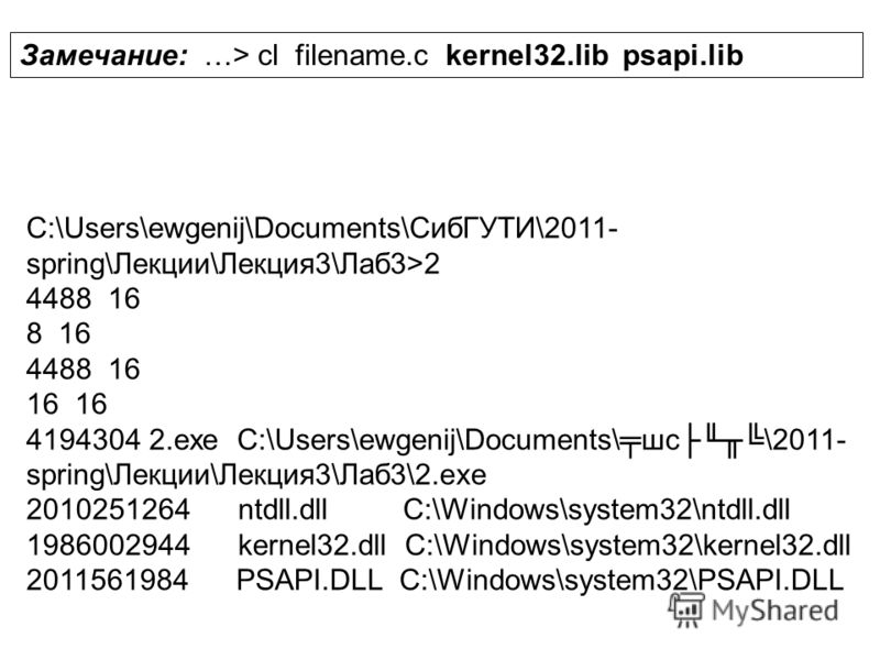 C:\Users\ewgenij\Documents\СибГУТИ\2011- spring\Лекции\Лекция3\Лаб3>2 4488 16 8 16 4488 16 16 4194304 2.exe C:\Users\ewgenij\Documents\шс\2011- spring\Лекции\Лекция3\Лаб3\2.exe 2010251264 ntdll.dll C:\Windows\system32\ntdll.dll 1986002944 kernel32.dl