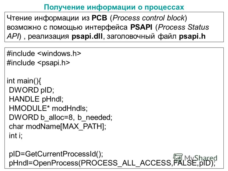 Получение информации о процессах #include int main(){ DWORD pID; HANDLE pHndl; HMODULE* modHndls; DWORD b_alloc=8, b_needed; char modName[MAX_PATH]; int i; pID=GetCurrentProcessId(); pHndl=OpenProcess(PROCESS_ALL_ACCESS,FALSE,pID); Чтение информации
