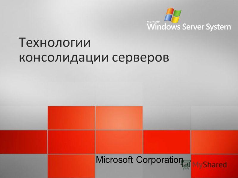 Технологии консолидации серверов Microsoft Corporation