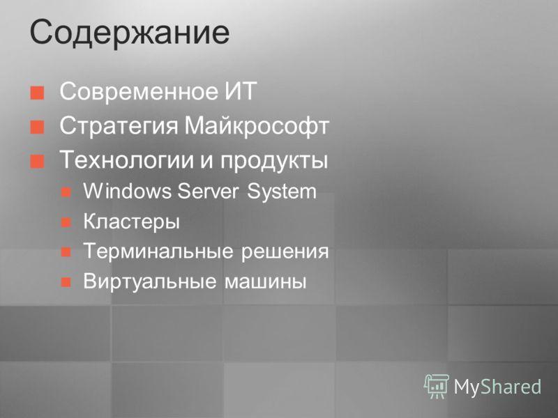 Содержание Современное ИТ Стратегия Майкрософт Технологии и продукты Windows Server System Кластеры Терминальные решения Виртуальные машины