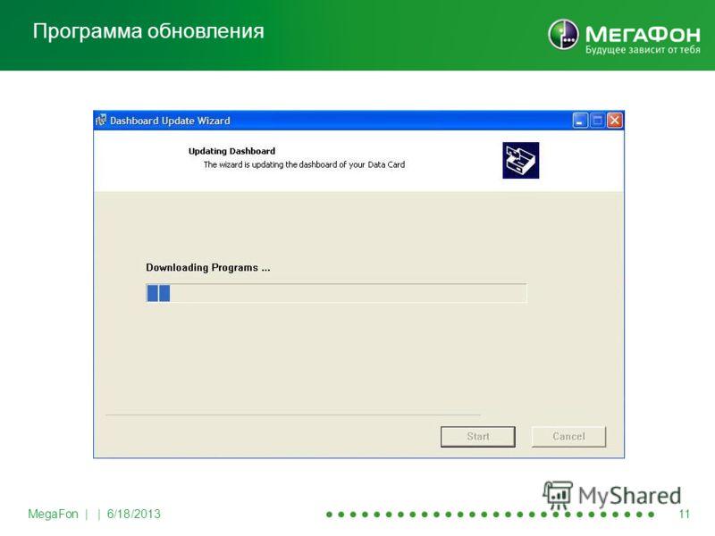 MegaFon | | 6/18/2013 11 Программа обновления