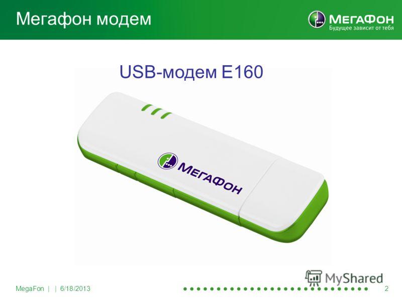 MegaFon | | 6/18/2013 2 Мегафон модем USB-модем E160