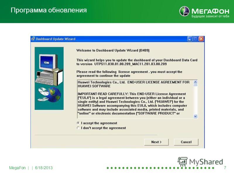 MegaFon | | 6/18/2013 7 Программа обновления