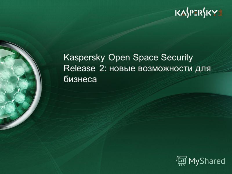 Kaspersky Open Space Security Release 2: новые возможности для бизнеса