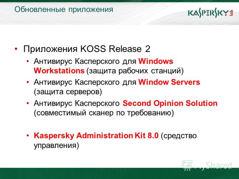 Приложения KOSS Release 2 Антивирус Касперского для Windows Workstations (защита рабочих станций) Антивирус Касперского для Window Servers (защита серверов) Антивирус Касперского Second Opinion Solution (совместимый сканер по требованию) Kaspersky Ad