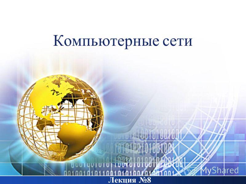 Компьютерные сети Лекция 8