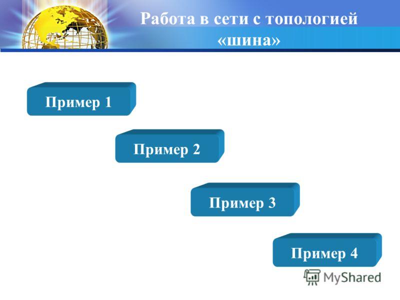 Пример 1 Пример 2 Пример 3 Пример 4
