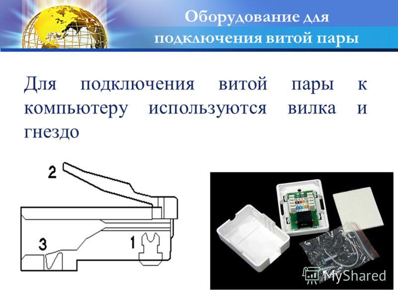 Для подключения витой пары к компьютеру используются вилка и гнездо Оборудование для подключения витой пары