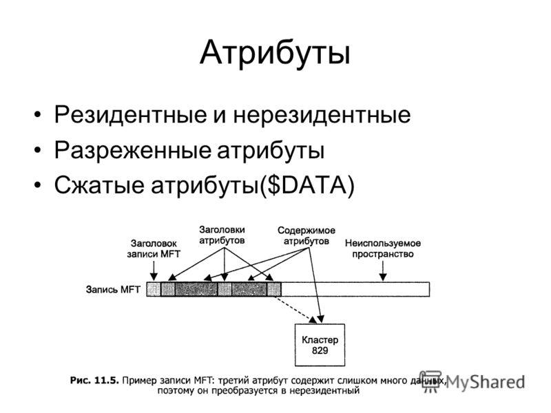 Атрибуты Резидентные и нерезидентные Разреженные атрибуты Сжатые атрибуты($DATA)