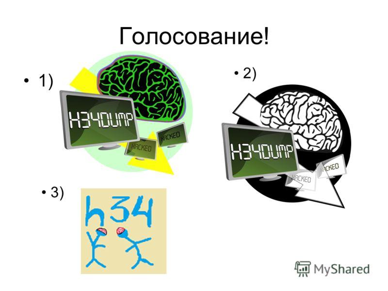 Голосование! 1) 2) 3)