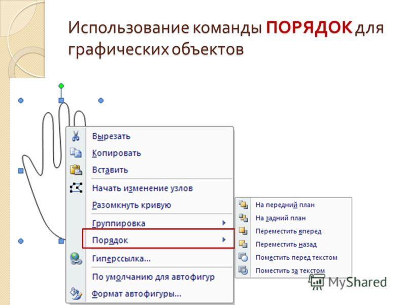 Использование команды ПОРЯДОК для графических объектов