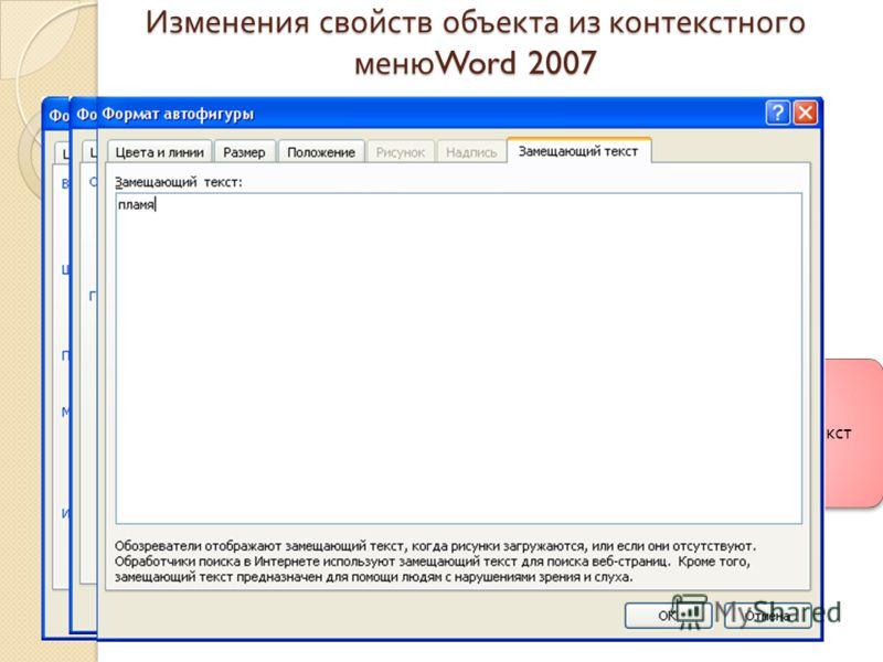 Изменения свойств объекта из контекстного меню Word 2007 объект Цвета и линии РазмерПоложение Замещающий текст