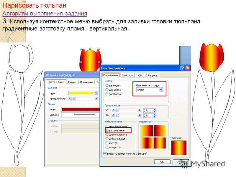 Нарисовать тюльпан Алгоритм выполнения задания 3. Используя контекстное меню выбрать для заливки головки тюльпана градиентные заготовку пламя - вертикальная.