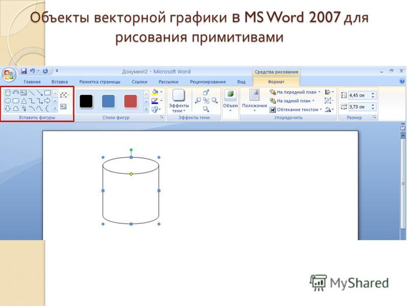 Объекты векторной графики в MS Word 2007 для рисования примитивами