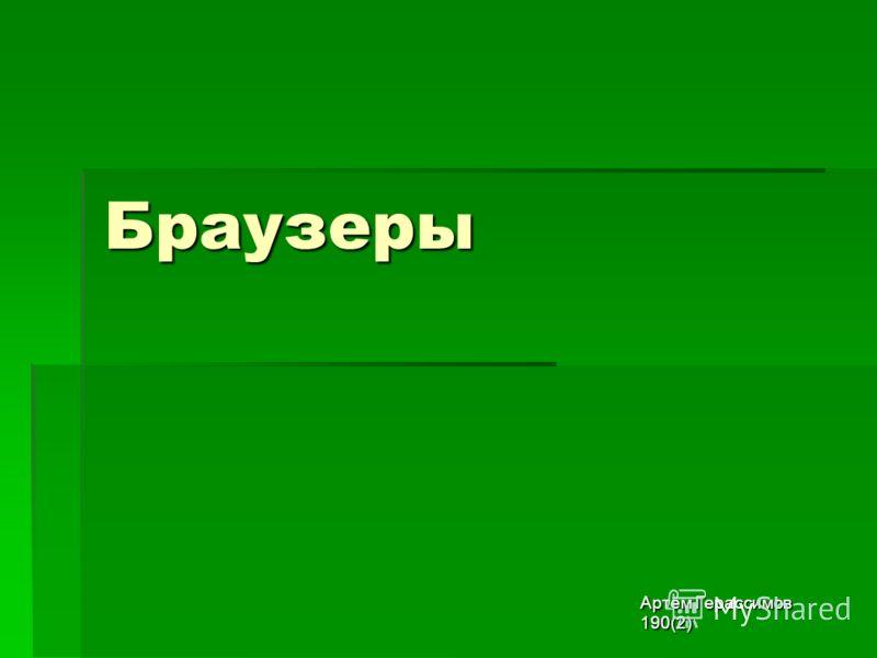 Браузеры Артём Герассимов 190(2)