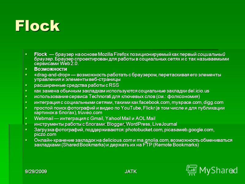 9/29/2009JATK8 Flock Flock браузер на основе Mozilla Firefox позиционируемый как первый социальный браузер. Браузер спроектирован для работы в социальных сетях и с так называемыми сервисами Web 2.0. Flock браузер на основе Mozilla Firefox позициониру
