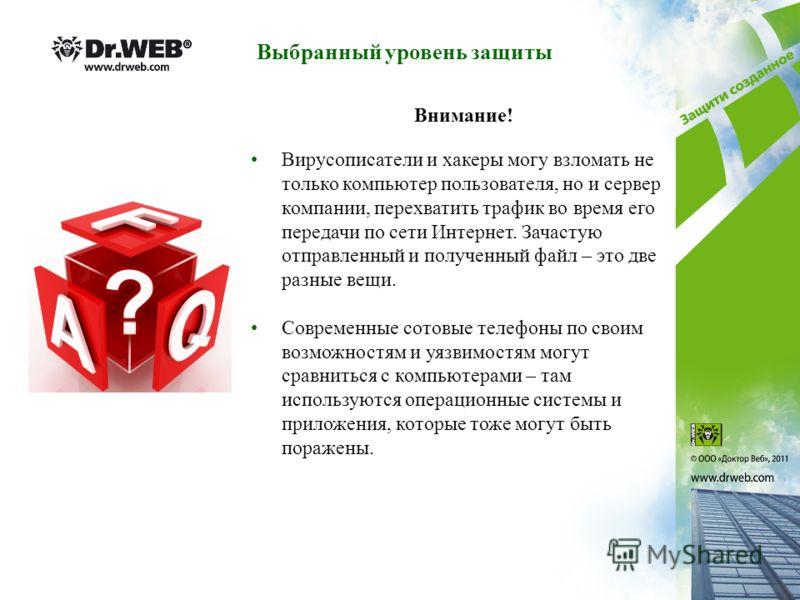 Выбранный уровень защиты Вирусописатели и хакеры могу взломать не только компьютер пользователя, но и сервер компании, перехватить трафик во время его передачи по сети Интернет. Зачастую отправленный и полученный файл – это две разные вещи. Современн