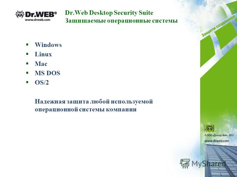 Dr.Web Desktop Security Suite Защищаемые операционные системы Windows Linux Mac MS DOS OS/2 Надежная защита любой используемой операционной системы компании