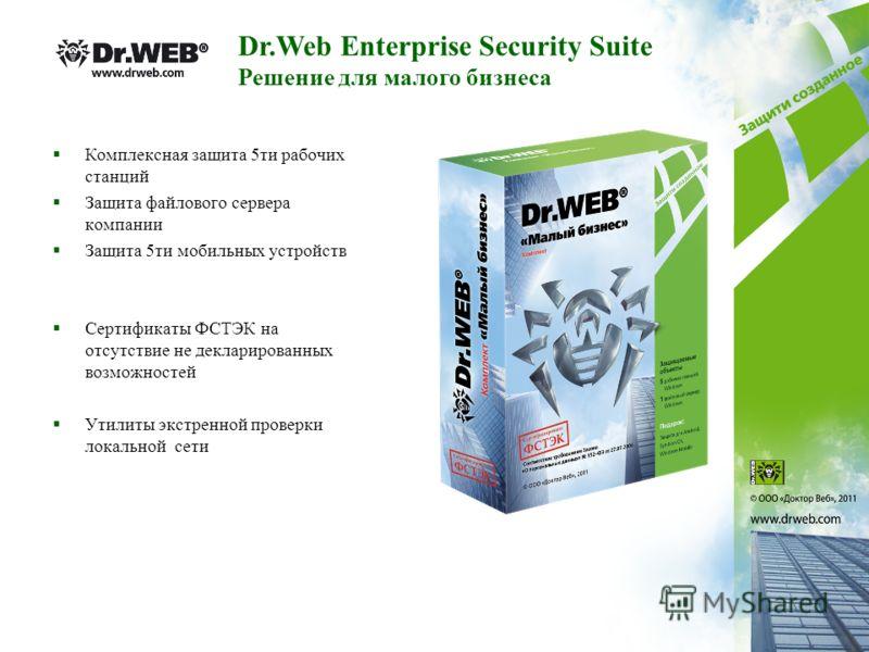 Комплексная защита 5ти рабочих станций Защита файлового сервера компании Защита 5ти мобильных устройств Сертификаты ФСТЭК на отсутствие не декларированных возможностей Утилиты экстренной проверки локальной сети Dr.Web Enterprise Security Suite Решени