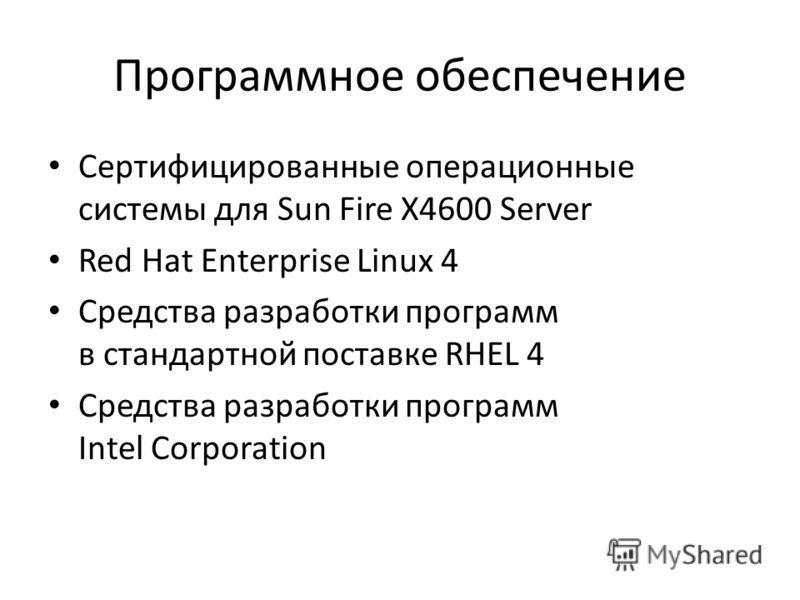 Программное обеспечение Сертифицированные операционные системы для Sun Fire X4600 Server Red Hat Enterprise Linux 4 Средства разработки программ в стандартной поставке RHEL 4 Средства разработки программ Intel Corporation